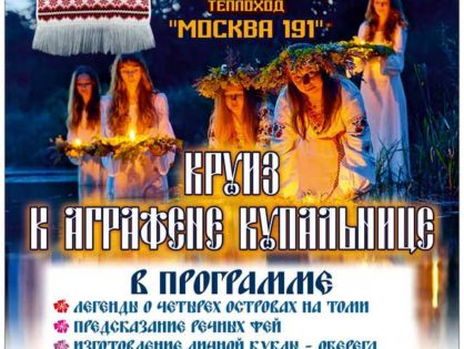 "Праздник ""Ивана Купала"" на Томи!"