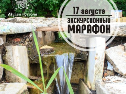 17 августа от Музея истории Томска