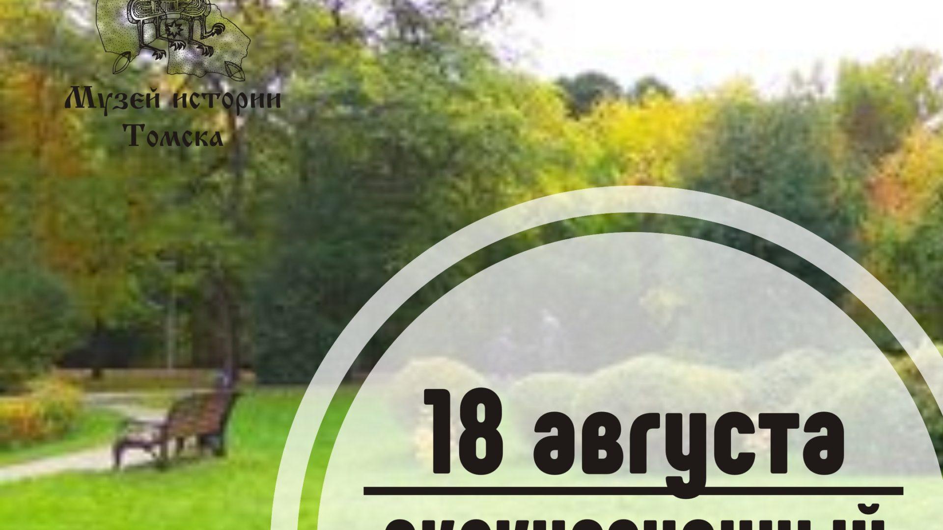 18 августа от Музея истории Томска