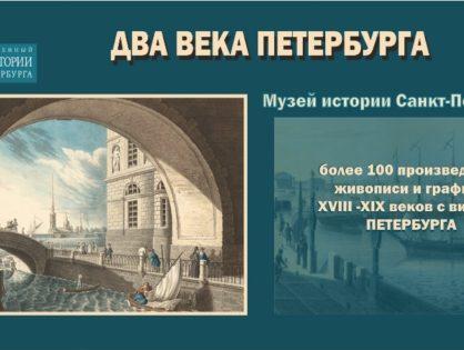 """Выставка """"Два века Петербурга"""" 29.08-29.09"""