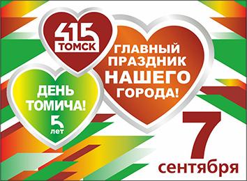 """Афиша """"День Томича"""" 7-8 сентября 2019 года"""