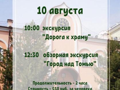 Сборные экскурсии 10 августа