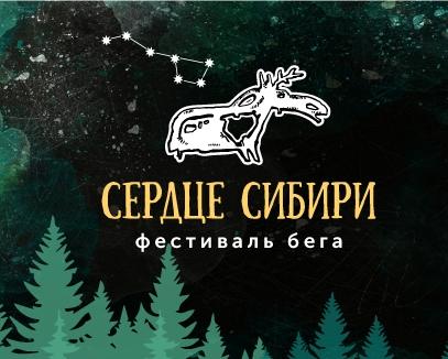 """Фестиваль бега """"Сердце Сибири"""""""