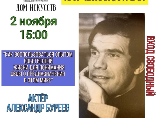 Творческая встреча с актером Александром Буреевым