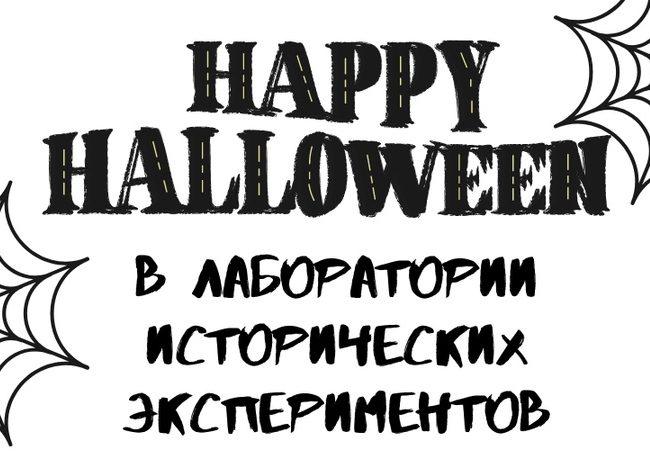 Хеллоуин в Лаборатории Исторических Экспериментов
