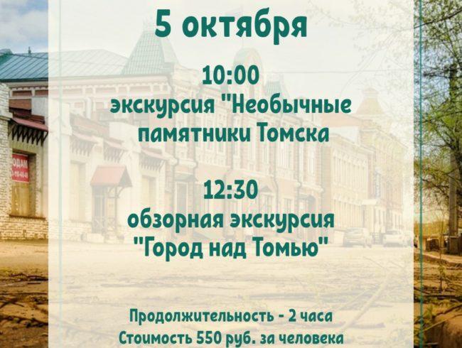 Сборные экскурсии в Томске 5 октября