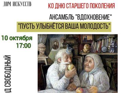 10 октября концерт ко Дню старшего поколения