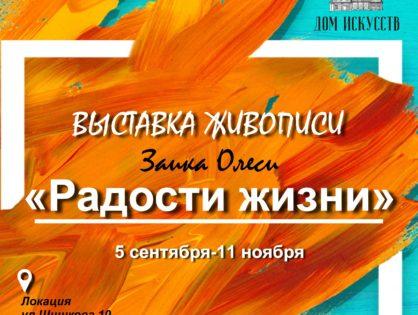 Афиша от Дома искусств 8-11 ноября