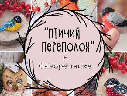 """В """"Скворечнике"""" стартовал Марафон """" Птичий переполох"""""""