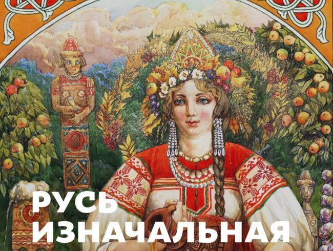 Выходные в Первый Музей Славянской Мифологии