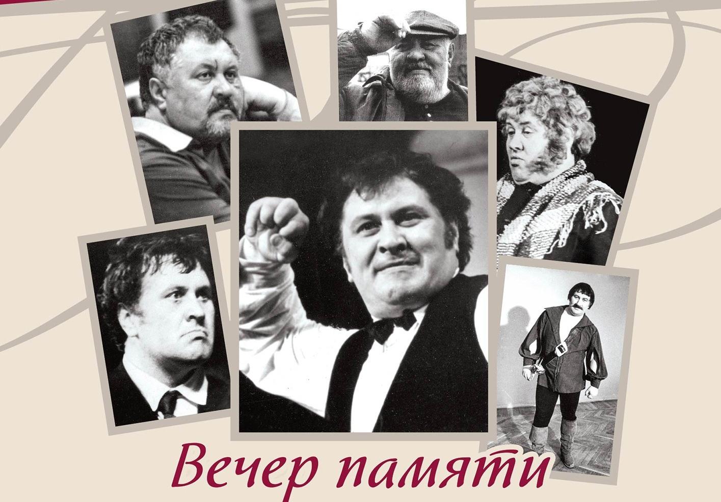 Вечер памяти заслуженного артиста РФ Олега Афанасьева