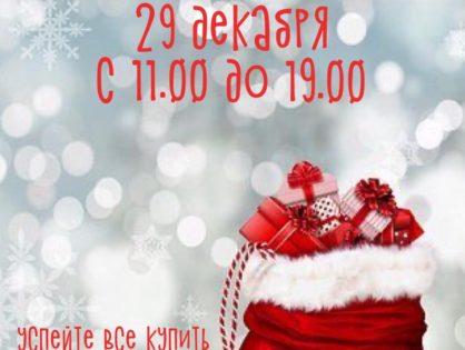 29 декабря приходите в Скворечник за подарочками для близких