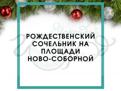 Рождественский сочельник на площади Ново-Соборная