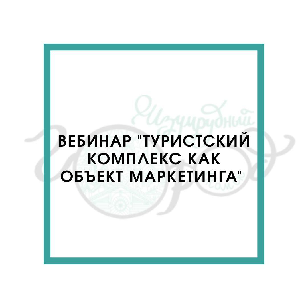 "Вебинар ""Туристский комплекс как объект маркетинга"""