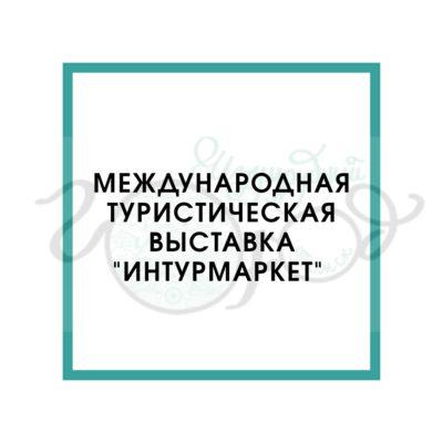 Международная туристическая выставка «Интурмаркет»