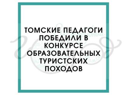 Томские педагоги победили в конкурсе образовательных туристских походов