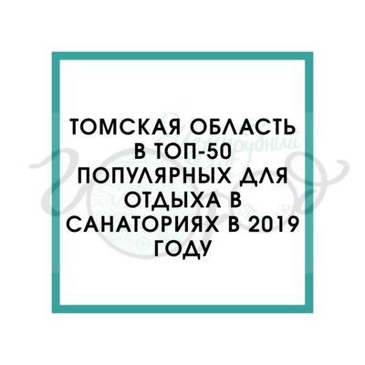 Томская область вошла в топ-50 самых популярных для отдыха в санаториях в 2019