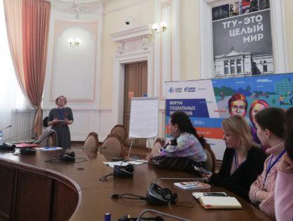 """Форум социальных инициатив """"Родные города"""""""