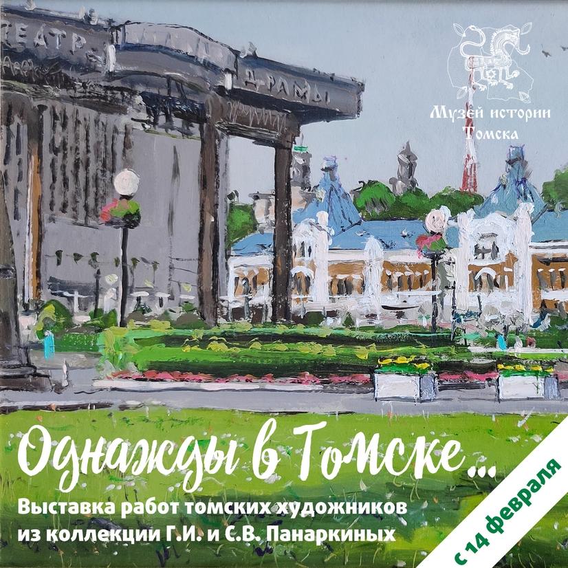 14-16 февраля в Музее истории Томска