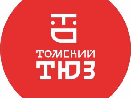 Репертуар от Томского ТЮЗа на март