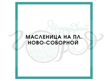 Масленица на пл. Ново-Соборной