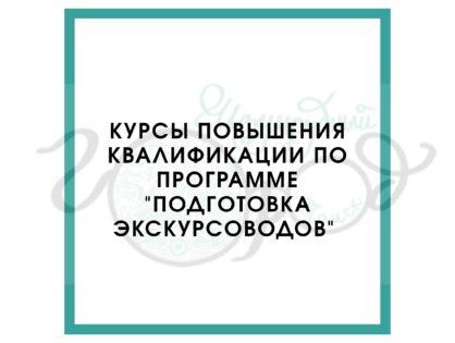 """Курсы повышения квалификации по программе """"Подготовка экскурсоводов"""""""