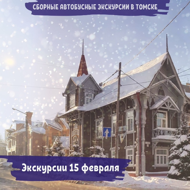 """Обзорная экскурсия """"Город над Томью"""" 15 февраля"""