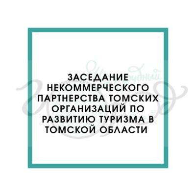 Заседание Некоммерческого партнерства Томских организаций по развитию туризма в Томской области