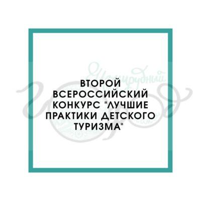 Второй Всероссийский конкурс «Лучшие практики детского туризма»