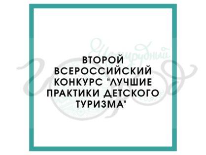"""Второй Всероссийский конкурс """"Лучшие практики детского туризма"""""""