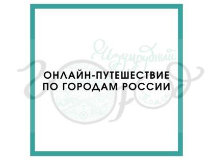 Онлайн-путешествие по городам России
