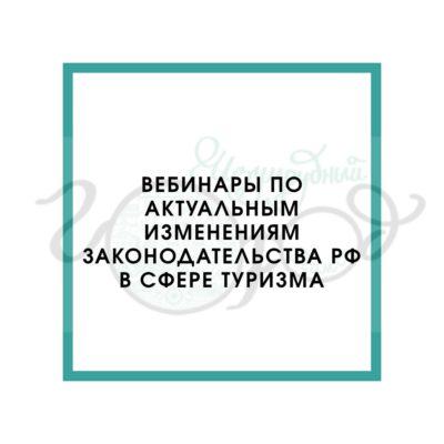 Вебинары по изменениям законодательства РФ в сфере туризма
