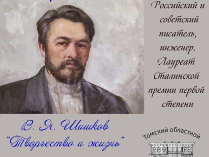 Прямой эфир, посвященный биографии В. Я. Шишкову