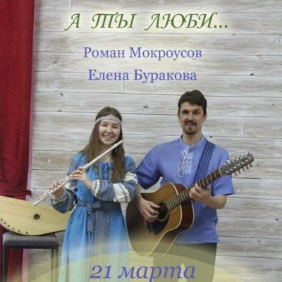 Благотворительные концерты Солнечных бардов Сибири