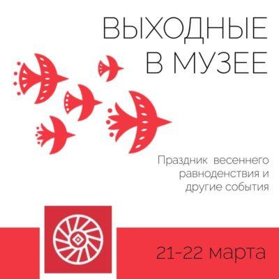 21-22 марта в Первом Музее Славянской Мифологии