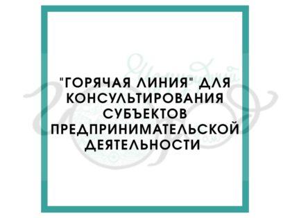 """""""Горячая линия"""" для консультирования субъектов предпринимательской деятельности"""