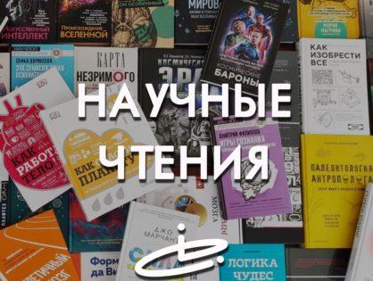Томичей приглашают принять участие в книжном флешмобе