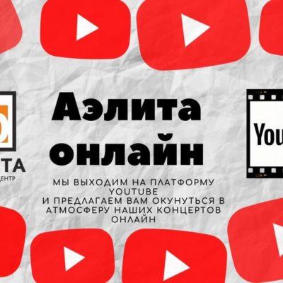 Зрелищный центр «Аэлита» запускает проект «Аэлита онлайн»