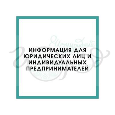 Портал «Работа в России» для юридических лиц и индивидуальных предпринимателей