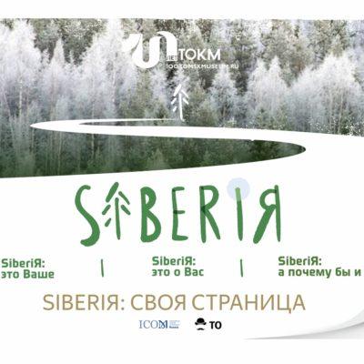 SiberiЯ: своя страница