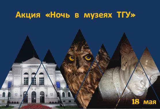 """Как прошла акция """"Ночь музеев"""" в Томске"""