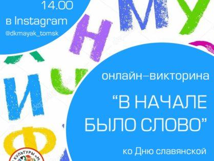 Онлайн викторина, посвященная Дню славянской письменности и культуры