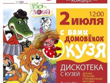 """Онлайн концерт """"С вами домовенок Кузя"""""""