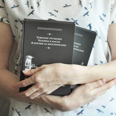 В Томске пройдет акция в поддержку сибирской литературы