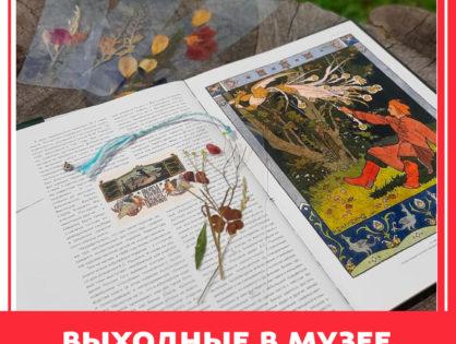 Мероприятия в Первом Музее Славянской Мифологии