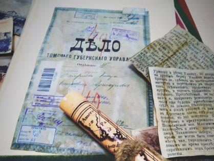 Семейные выходные с Музеем истории Томска (3-4 октября)
