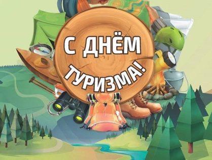 ТИЦ России поздравляют с днем туризма
