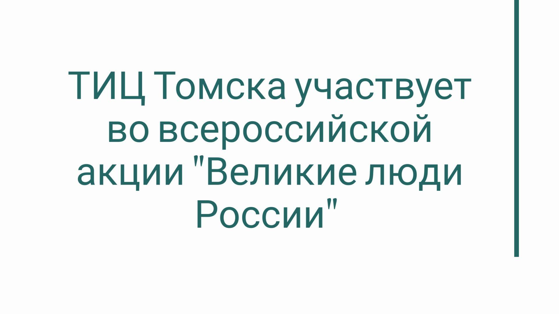 """Всероссийская акция """"Великие люди России"""""""