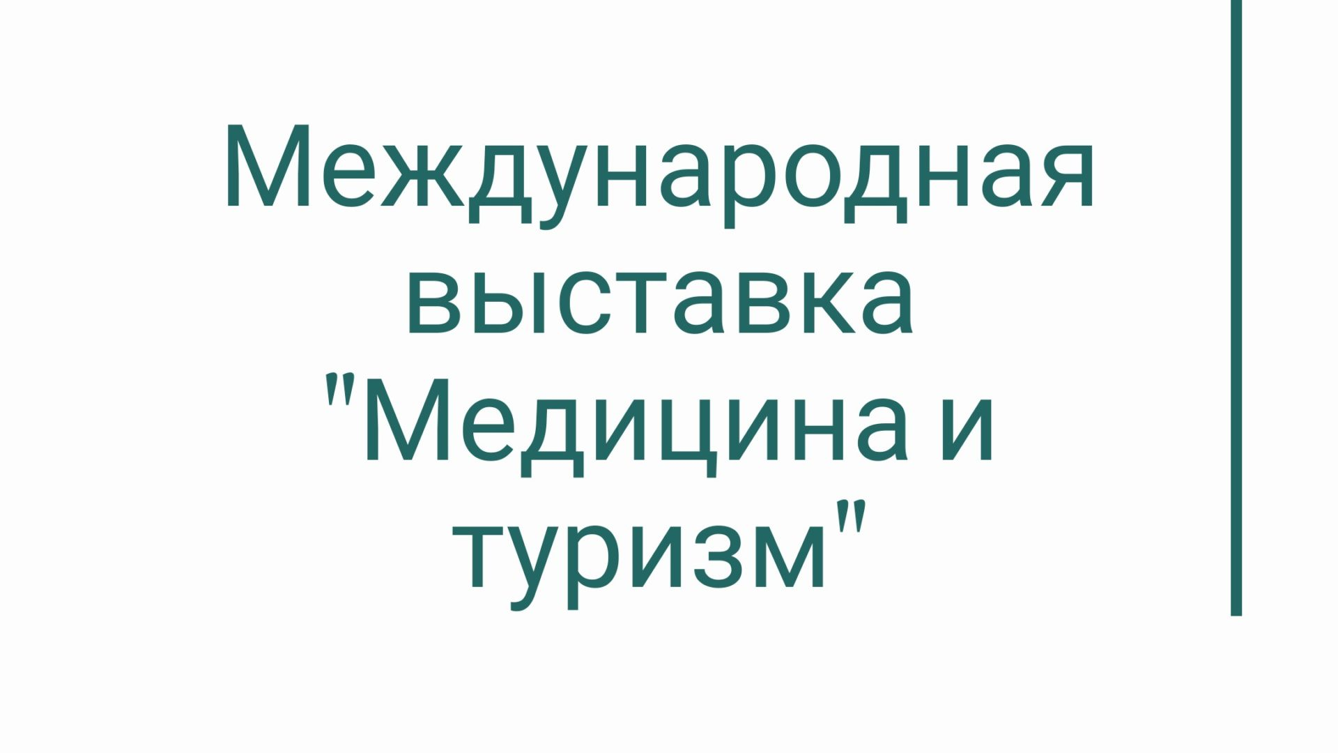 """Международная выставка """"Медицина и туризм"""""""