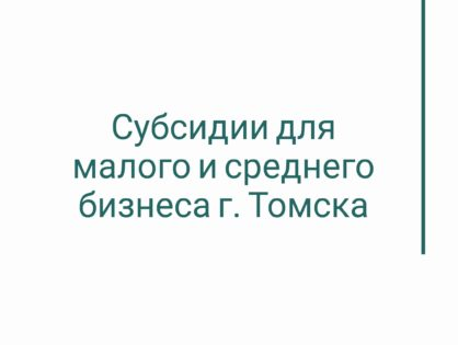 Субсидии для малого и среднего бизнеса г. Томска